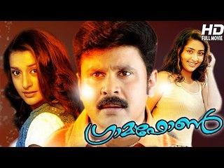 Malayalam Full Movie 2015 New Releases   Gramaphone    Malayalam Comedy Movies [HD]