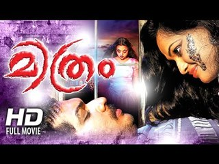 Malayalam Full Movie 2015 | Mithram | Malayalam Full Movie 2015 New Releases