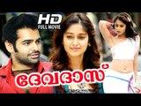 Malayalam Full Movie 2015 New Releases | Devdas Telugu Dubbed Malayalam Full Movies 2015 | [HD]