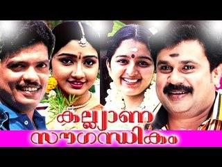 Kalyana Sowgandhikam    Dileep Malayalam Full Movie   New malayalam Full Movie 2015
