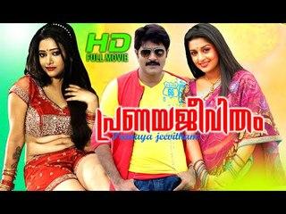 Malayalam Full Movie 2015   Pranayajeevitham   Malayalam Full Movie 2015 New Releases [HD]