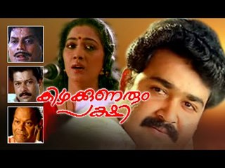 Malayalam Full Movie 2015 New Releases   Kizhakkunarum Pakshi   Mohanlal Malayalam Full Movie [HD]