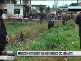 Βρέθηκε το αυτοκίνητο των 2 αγνοούμενων στο Μεσολόγγι