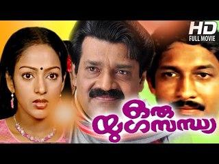 Malayalam Full Movie   Oru Yugasandhya   Malayalam Full Movie 2015 New Releases