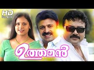 Malayalam Full Movie   Uthaman   Malayalam Full Movie 2015 New Releases