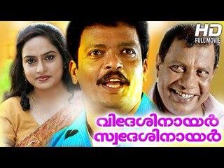 Malayalam Full Movie   Videsi Nair Swadesi Nair   Malayalam Full Movie 2015 New Releases
