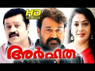 Malayalam Full Movie 2015   Arhatha   Mohanlal Malayalam Full Movie 2015 New Releases