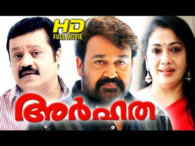 Malayalam Full Movie 2015 | Arhatha | Mohanlal Malayalam Full Movie 2015 New Releases