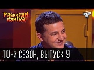 Рассмеши комика - 2015 - 10 сезон , 9 выпуск   шоу талантов
