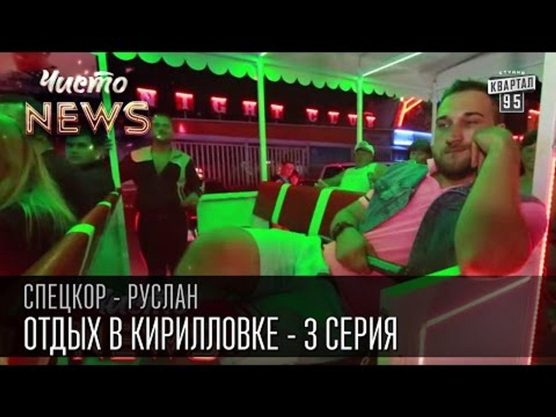 Отдых в Кирилловке - Ночная жизнь и где бухнуть  - серия 3 | СпецКор.Чисто News - Руслан | приколы