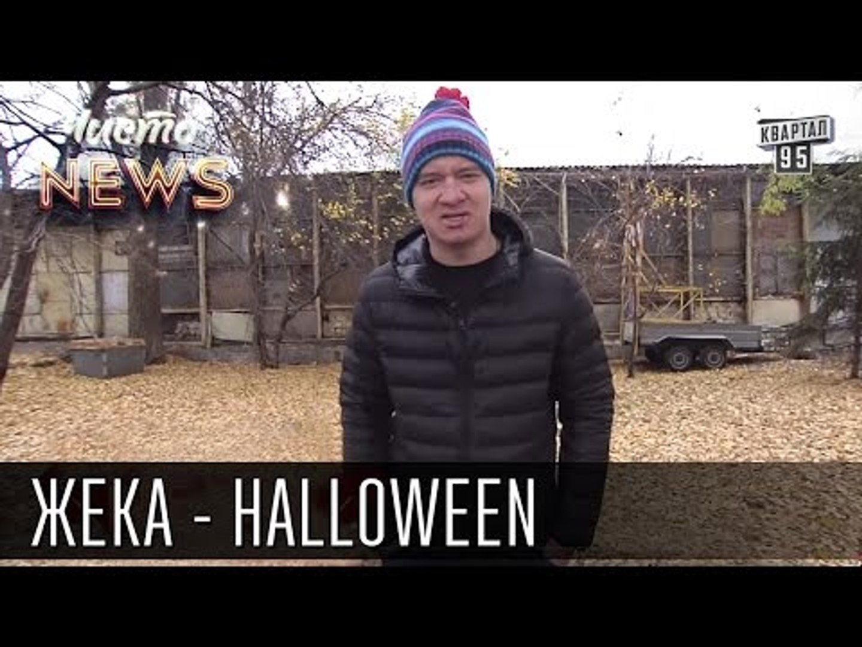 Жека - Halloween -  Страшная девушка скажет спасибо | Чисто News 2015