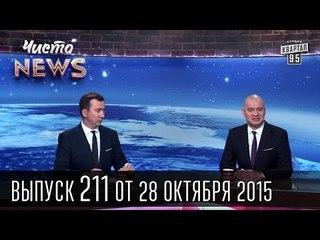 Кончита Вурст приехала в Украину, жертв пока нет   ЧистоNews #211
