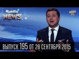 Горло лил в два горла   Юбилей Порошенко и подарки   Чисто News #195   Квартал 95 28.09.2015