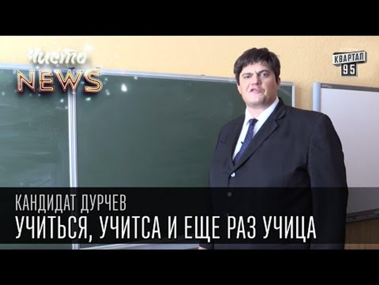 Кандидат Дурчев от партии УРОД - Образование. Учиться, учитса и еще раз учица| Чисто News 2015