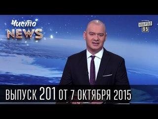 Ляшко ищет хакера-падлюку, который заблокировал его в Facebook   Чисто News #201 7.10.2015