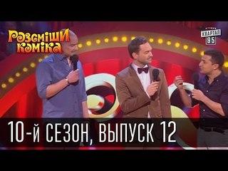 Рассмеши комика - 2015 - 10 сезон , 12 выпуск   шоу талантов