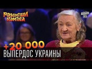 +20 000 - Выпердос Украины   Рассмеши комика 2015