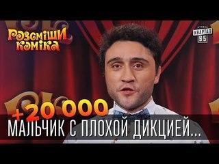 +20 000 - Мальчик с плохой дикцией вызвал в сауну лебедей   Рассмеши Комика 2015