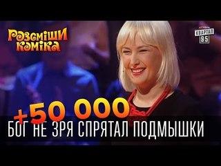 +50 000 - Не носите безрукавки, Бог не зря спрятал подмышки   Рассмеши Комика 2015