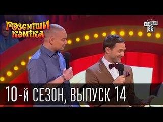 Рассмеши комика - 2015 - 10 сезон , 14 выпуск   шоу юмора