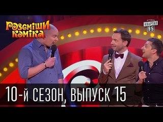 Рассмеши комика - 2015 - 10 сезон , 15 выпуск   шоу юмора