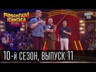 Рассмеши комика - 2015 - 10 сезон , 11 выпуск   шоу талантов