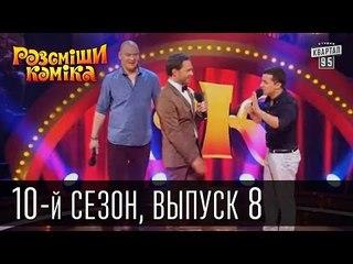 Рассмеши комика - 2015 - 10 сезон , 8 выпуск | шоу талантов