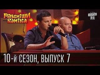 Рассмеши комика - 2015 - 10 сезон , 7 выпуск   шоу талантов