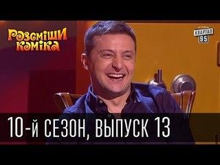 Рассмеши комика - 2015 - 10 сезон , 13 выпуск   шоу талантов