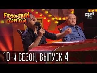 Рассмеши Комика 2015 - 10 сезон , 4 выпуск | шоу талантов