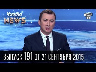 Шокин показал кино про Мосийчука и взятку - Чисто News #191   Квартал 95 21.09.15