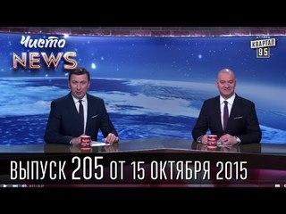 Коломойский отказался от УКРОПа   ЧистоNews #205