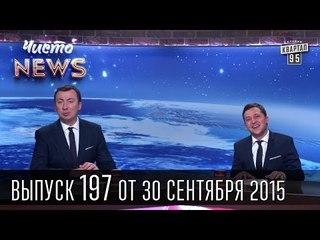 Блок Дарта Вейдера   Даже на Марсе лучше   Путин это Ельцин   Чисто News #197  Квартал 95 30.09.2015