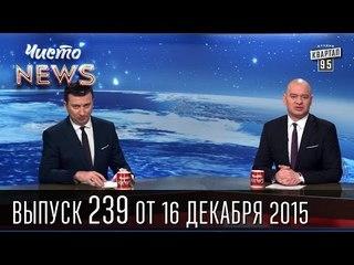 Аваков vs Саакашвили   ЧистоNews #239
