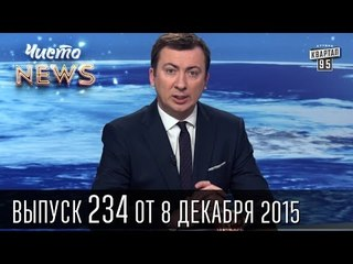 Энерго-мост в Крым от Путина   ЧистоNews #234