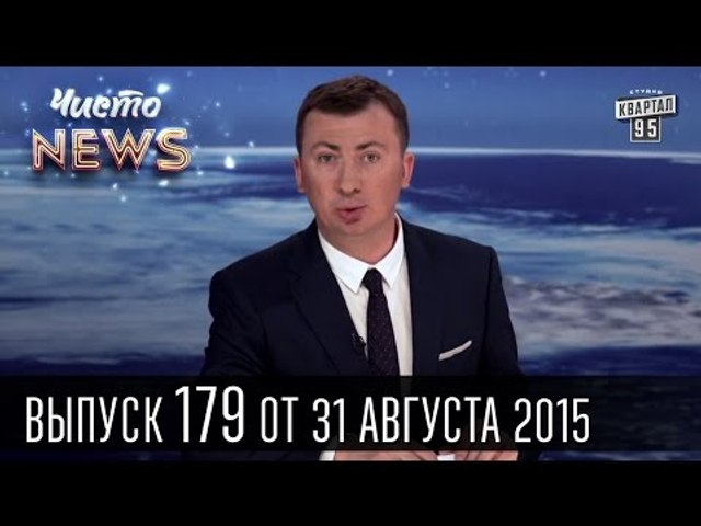 Чисто News, выпуск 179 - Удар Порошенко, Путин на дне, Выборы | Новости Украины 31.08.2015