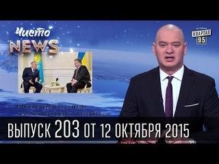Имение Петра Порошенко с воздуха | ЧистоNews #203