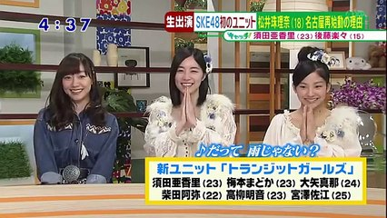 須田亜香里さんにトランジットガールズ結成について語ってもらいました SKE48