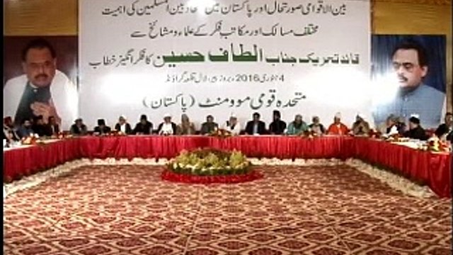 Part 3: Altaf Hussain address conference of Religious Scholars called in relation with Saudia, Iran tension
