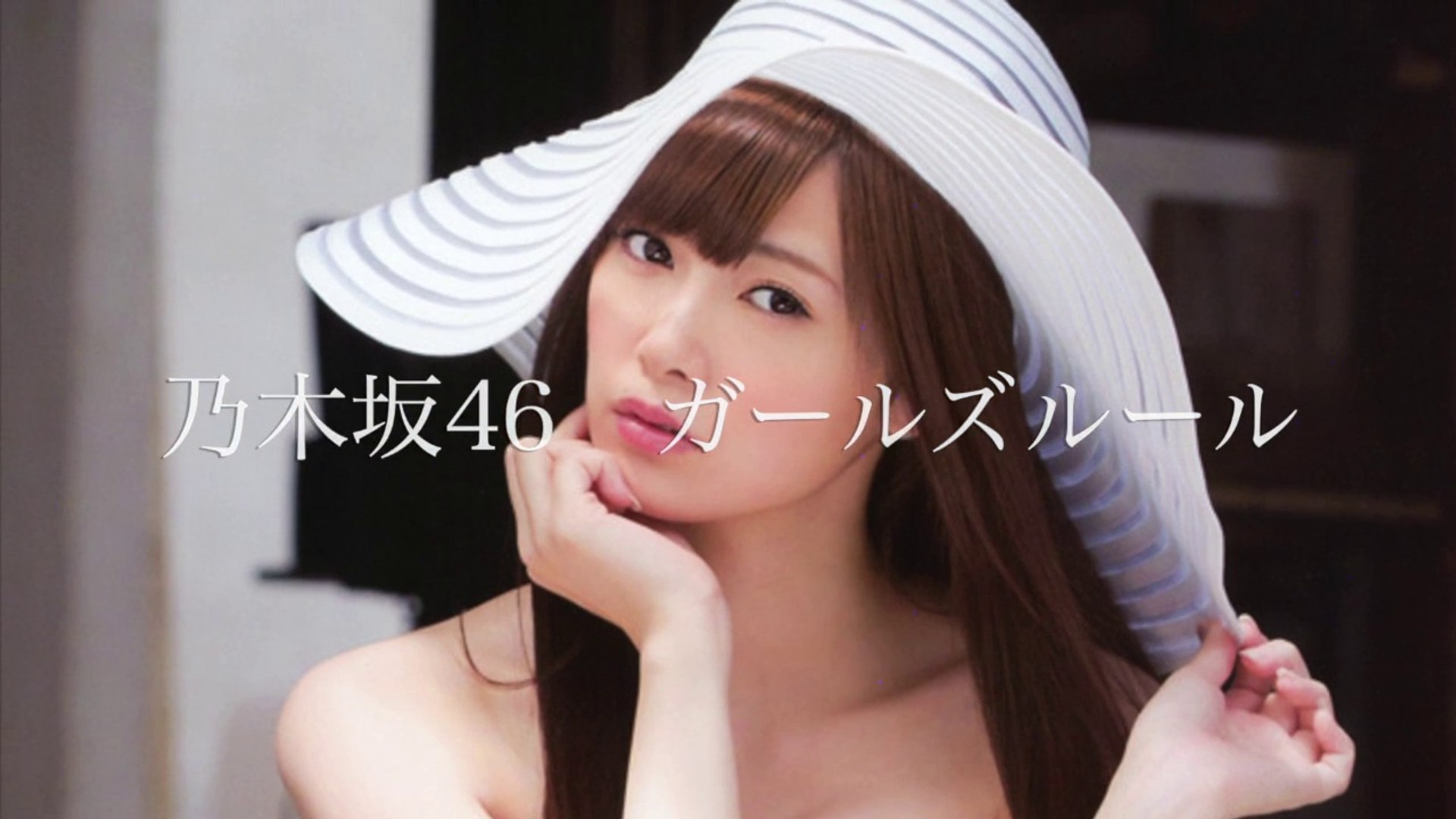 乃木坂46 ガールズルール 白石麻衣 Nogizaka46 Mai Shiraishi Photo