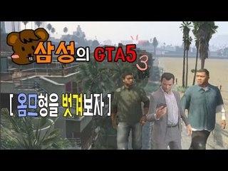 양띵TV삼성[GTA5 멀티! 옴므형을 벗겨보자-3편-]Grand Theft Auto 5