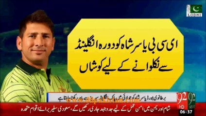 watch Pakistan to appeal Yasir Shah's failed dope test as scared ECB wants one year ban on Shah.