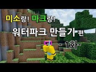 양띵TV미소[마인크래프트로워터파크를만들어보자 1탄]Minecraft