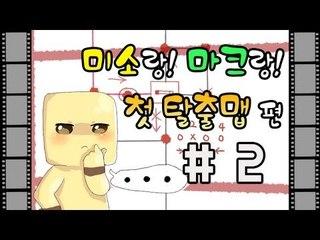 양띵TV미소[마인크래프트 미소의 첫번째 솔플 탈출맵!? 2부]Minecraft