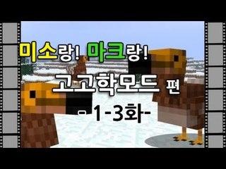 양띵TV미소[고고학모드 1일차 3화]Minecraft Archaeological mode