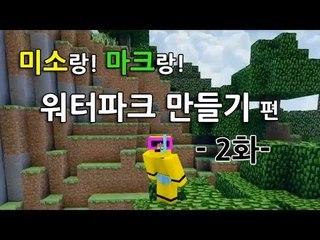 양띵TV미소[마인크래프트로워터파크를만들어보자 2탄]Minecraft