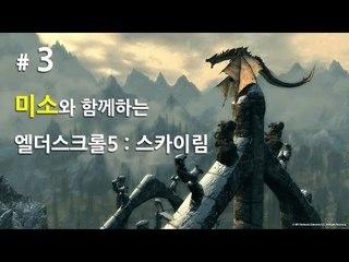 양띵TV미소[막장플레이 엘더스크롤5 스카이림 1일차 3부]