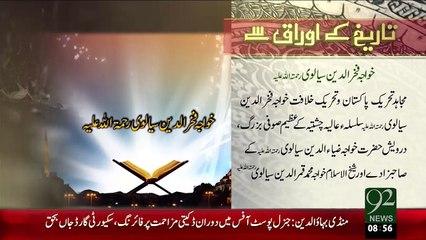 Tareekh KY Oraq Sy – Khuwaja Fakher-Uddin Siyalwi(R.A) – 05 Jan 16 - 92 News HD