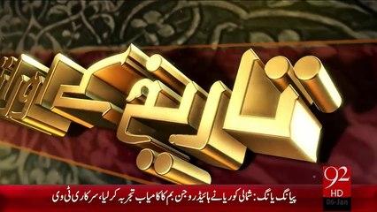 Tareekh KY Oraq Sy – Hazrat Daud Tai (R.A) – 06 Jan 16 - 92 News HD