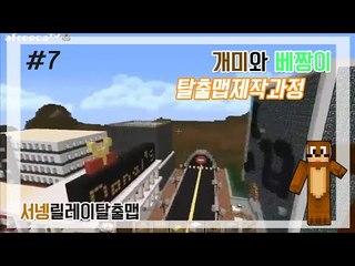 양띵TV서넹[개미와 베짱이 탈출맵 제작 과정 7편]Minecraft